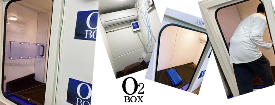 O2ボックス